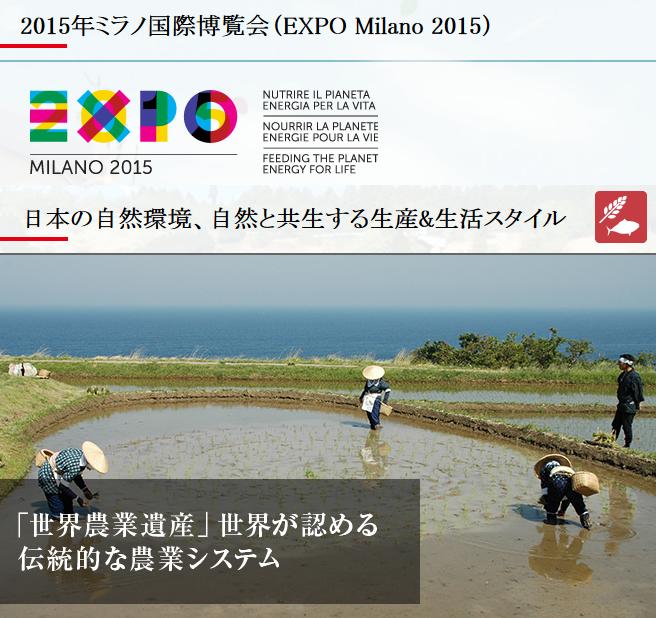 ミラノ国際博覧会